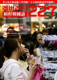槓桿韓國語學習週刊 2017/05/03 [第227期] [有聲書]:看韓綜學韓語 #229 超人回來了