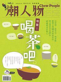 潮人物 [第15期] :喝茶吧