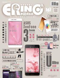 eRing 手機玩樂誌 [Vol. 161]:ASUS ZenFone 3 Zoom