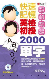 快速記憶英檢初級2000單字 [有聲書]