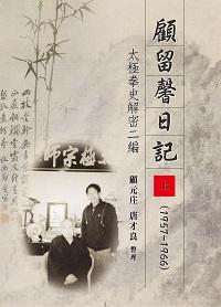 顧留馨日記(1957-1966):太極拳史解密二編. 上