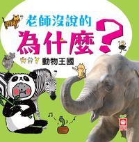 老師沒說的為什麼?:動物王國