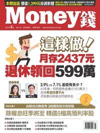 Money錢 [第116期]:這樣做! 月存2437元 退休領回599萬
