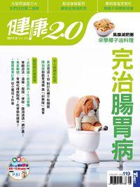 健康兩點靈 [第68期]:完治腸胃病