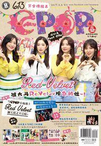 epop 完全情報誌 2017/05/05 [第613期]:Red Velvet