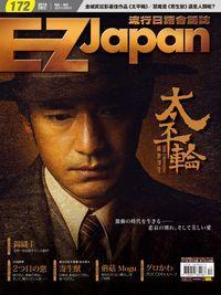EZ Japan流行日語會話誌 [NO.172] [有聲書]:太平輪 亂世浮生