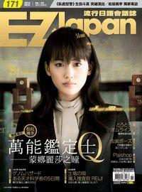 EZ Japan流行日語會話誌 [NO.171] [有聲書]:萬能鑑定士Q 蒙娜麗莎之瞳