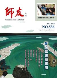 師友月刊 [第536期]:愛上雲端圖書館