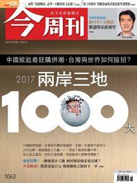 今周刊 2017/05/08 [第1063期]:2017兩岸三地 1000大