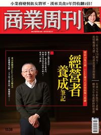 商業周刊 2017/05/08 [第1538期]:經營者養成筆記