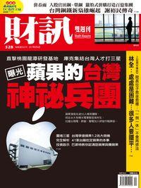 財訊雙週刊 [第528期]:蘋果的 台灣神祕軍團