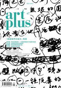 art plus (Taiwan) [第67期]:「超越臨界的藝術」專題