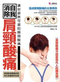 自我消除肩頸酸痛
