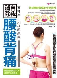 自我消除腰酸背痛