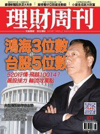 理財周刊 2017/05/05 [第871期]:鴻海3位數 台股5位數