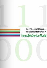 尋找下一波網路商機:網路創新服務模式剖析