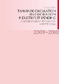 2009-2010年台灣流通業與觀光休閒業資訊科技投資與應用趨勢