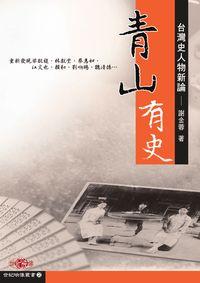 青山有史:台灣史人物新論