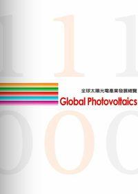 全球太陽光電產業發展總覽