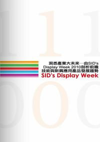 洞悉產業大未來:由SID's Display Week 2010剖析前瞻技術與新興應用產品發展趨勢
