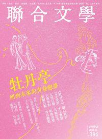 聯合文學 [第391期]:牡丹亭 回到未來的青春戀夢