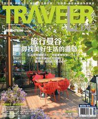 旅人誌 [第144期]:旅行曼谷, 尋找美好生活的靈感