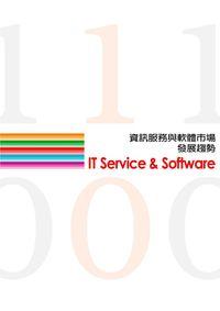 資訊服務與軟體市場發展趨勢