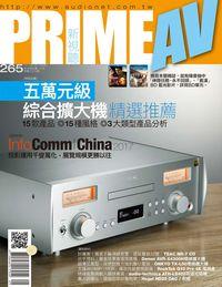 Prime AV新視聽 [第265期]:五萬元級綜合擴大機 精選推薦