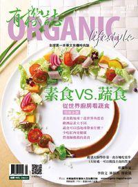 有機誌 [第118期]:素食VS.蔬食