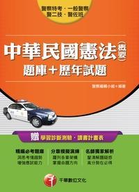 中華民國憲法(含概要):題庫+歷年試題