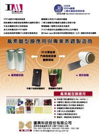 工業材料 [第365期]:VOCs處理 二氧化碳回收再利用