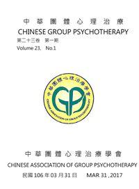 中華團體心理治療 [第23卷第1期]