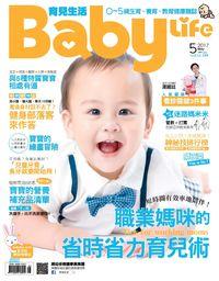 育兒生活 [第324期]:職業媽咪的省時省力育兒術