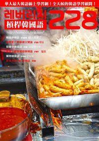 槓桿韓國語學習週刊 2017/05/10 [第228期] [有聲書]:韓綜學韓語  #230  超人回來了