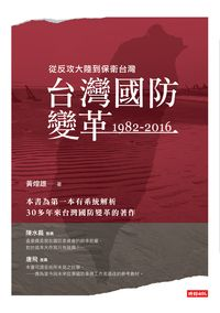 台灣國防變革1982-2016