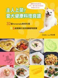 主人上菜!愛犬健康料理食譜:32道Homemade美味料理&6道餐廳主廚推薦寵物套餐