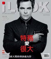 iLOOK 電影雜誌 [2012年02月]:特務愛很大