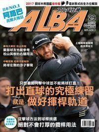 ALBA 阿路巴高爾夫雜誌 [第29期]:打出筆直彈道的究極練習法
