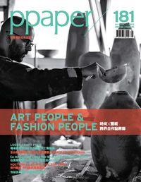 Ppaper [第181期]:Art people & fashion people 時尚x藝術 跨界合作點將錄