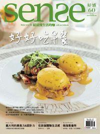 Sense好感 [第60期]:好好吃早餐