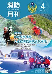 消防月刊 [2017年04月號]:山域意外事故 人命救助機制現況及策進