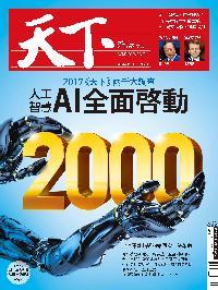 天下雜誌 2017/05/10 [第622期]:2017《天下》兩千大調查