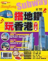 搭地鐵.玩香港. 12