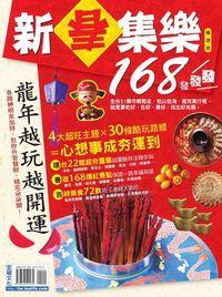 新春集樂168