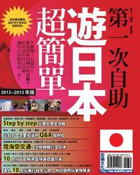 第一次自助遊日本超簡單. 12