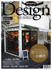 Shopping Design [第39期]:東京設計X小旅行