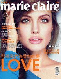 Marie Claire美麗佳人 [第226期] :那些我們為愛做的事
