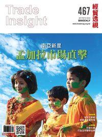 經貿透視雙周刊 2017/05/10 [第467期]:南亞新星 孟加拉市場直擊