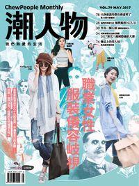 潮人物 [第79期]:職業女性 服裝儀容歧視