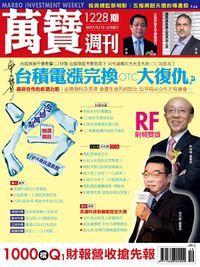 萬寶週刊 2017/05/12 [第1228期]:台積電漲完換OTC大復仇?